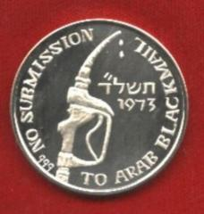 No Submission to Arab Blackmail / Yom Kippur War Medal