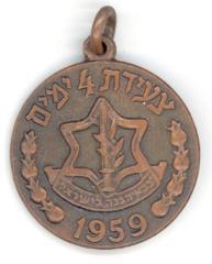 I.D.F Jerusalem 1959 Four Day March Medal
