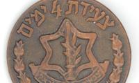 I.D.F Jerusalem 1959 Four Day March Medal