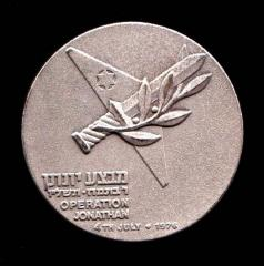 Operation Jonathan / Entebbe Rescue Israeli State Medal