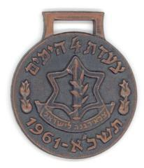 IDF Jerusalem 1961 Four Day March Medal