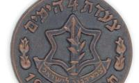 IDF Jerusalem 1961 Four Day March Medal