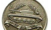 Israel Defense Forces Armored Forces Medallion Front/Obverse