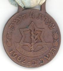 IDF Jerusalem 1962 Four Day March Medal