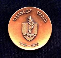 Etzioni Brigade of the Israel Defense Forces (IDF) Medal Commemorating its 1973 Convention and the 25th Anniversary of Israel