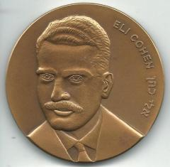 The Eli Cohen Israel State Medal