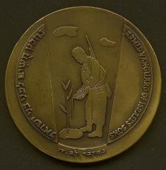 The Jewish Legion Jubilee - State Medal, 5727-1967 (M-49)