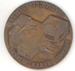 Yeshiva Karnei Shomron / Israel Defense Forces Medal