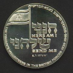Jewish Volunteers in the British Forces - State Medal, 5735-1975