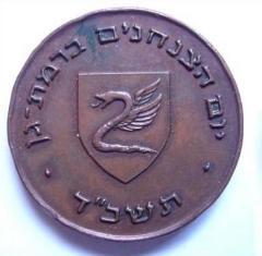 Israel Paratroopers Day in Ramat Gan Medal