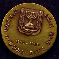 """Israel Military Industries (""""Ta'as"""") 20 years of service medal of appreciation"""