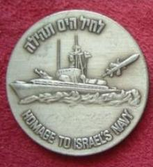 Homage to Israel's Navy 1973 Israeli Greetings Token