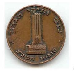 IDF Givati Infantry Brigade 54th Battalion Veterans Assembly Commemoration Medal