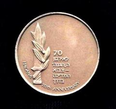 Haganah 70th Anniversary Medal