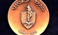 Etzioni Brigade of the Israel Defense Forces (IDF) Medal Commemorating its 1973 Convention and the 25th Anniversary of Israel Front/Obverse