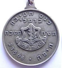 Israeli 20th Anniversary IDF Carmeli Brigade Assembly Medallion