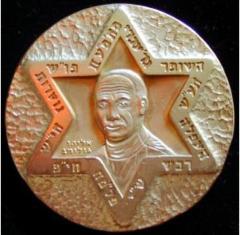 Hagana 50th Anniversary Medal