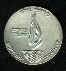IDF Golani Infantry Brigade 20 Year Commemoration Medal