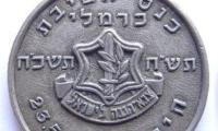 Israeli 20th Anniversary IDF Carmeli Brigade Assembly Medallion Front/Obverse