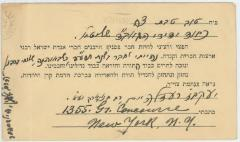 Postcard from Rabbi Yaakov Rudleheim (Bronx, NY) to Rabbi Eliezer Silver Seeking Membership in the Agudas HaRabonim