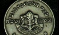 Medallion Commemorating the IDF Alexandroni Brigade Reunion on September 17, 1968 and the 20th Anniversary of the State of Israel Front/Obverse