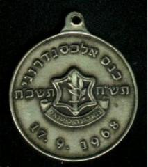 Medallion Commemorating the IDF Alexandroni Brigade Reunion on September 17, 1968 and the 20th Anniversary of the State of Israel
