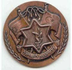 Israel Defense Forces (IDF) Award Medal For 1962 Basketball Game Between the Turkish Army and Israeli Army