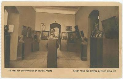 Bezalel Postcard Showing the Sales Room, The Hall for Self-Portraits of Jewish Artists Front