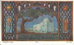 Postcard of Rachel's Tomb by Ze'ev Raban