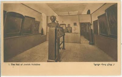 Bezalel Postcard Showing the Sales Room, The Hall of Jewish Notables Front