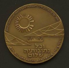 Sinai Campaign Tenth Anniversary - State Medal, 5726-1966