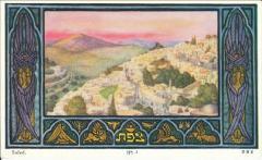 Postcard of Safed by Ze'ev Raban