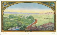 Postcard of the City of Jerico by Ze'ev Raban