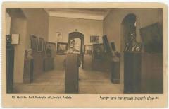 Bezalel Postcard Showing the Sales Room, The Hall for Self-Portraits of Jewish Artists