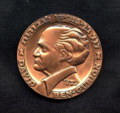 David Ben Gurion Negev Medal