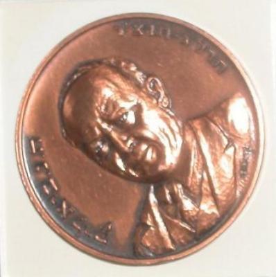 Chaim Bailik Medal