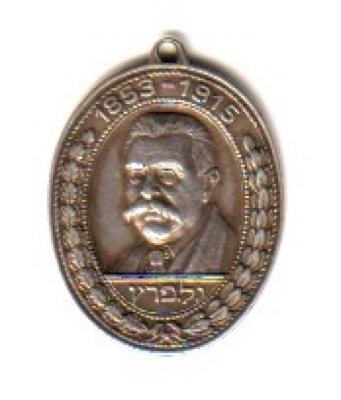 Yitzhak Leib Peretz Medallion