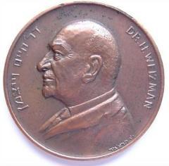 Chaim Weizmann / United Israel Appeal / Karen Hayesod Medal
