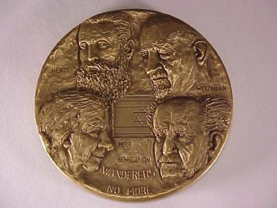 Salute to Israel/Wanders No More Medal Front/Obverse