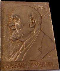 Chaim Weizmann Plaque