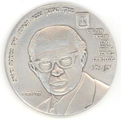 Menachem Begin Medal