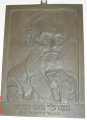 Mendale Mocher Sephrim Plaque