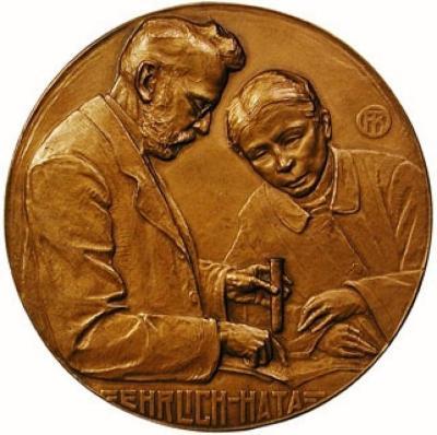 Paul Ehrlich Medal Front/Obverse