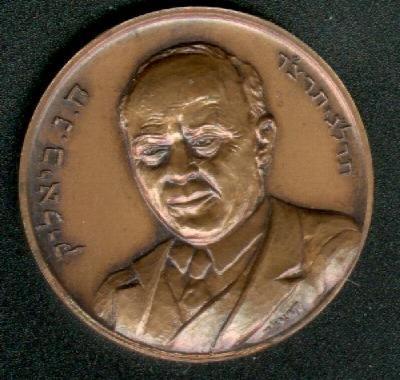 Hayim Nahman Bialik Medal