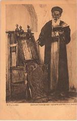 """E. M. Lilien Postcard """"Samaritanischer Hohepreister mit Thora"""" (""""Samaritan High Priest with Torah"""")"""